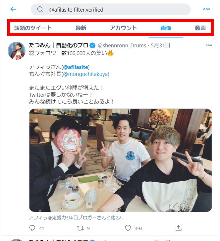 Twitter検索機能:検索方法_verified検索_検索結果