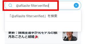 Twitter検索機能:検索方法_verified検索_コマンド入力