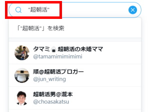 Twitter検索機能:検索方法_完全一致検索_コマンド入力