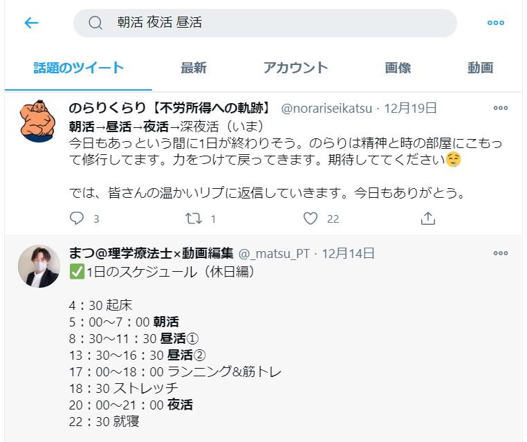 Twitter検索機能:検索方法_and検索_検索結果_複数