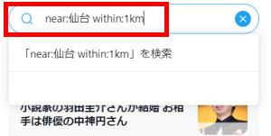 Twitter検索機能:検索方法_near-within検索_コマンド入力