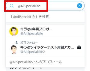 Twitter検索機能:検索方法_@検索_コマンド入力