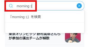 Twitter検索機能:検索方法_ネガティブ検索_コマンド入力