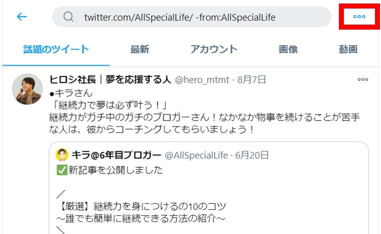 Twitter検索機能:検索方法_検索内容の保存_メニューボタン