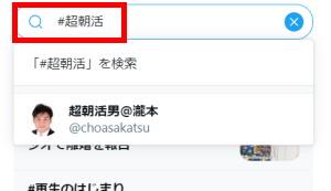 Twitter検索機能:検索方法_#検索_コマンド入力