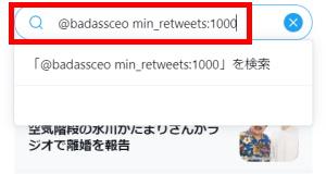 Twitter検索機能:検索方法_min_retweets検索_コマンド入力