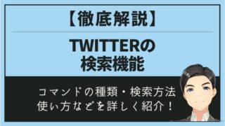 Twitter検索機能アイキャッチ