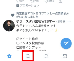Twitter検索機能:検索の方法_iPhoneの場合_1