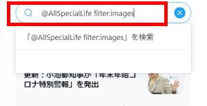 Twitter検索機能:検索方法_images検索_コマンド入力