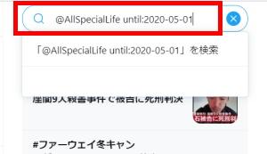Twitter検索機能:検索方法_until検索_コマンド入力