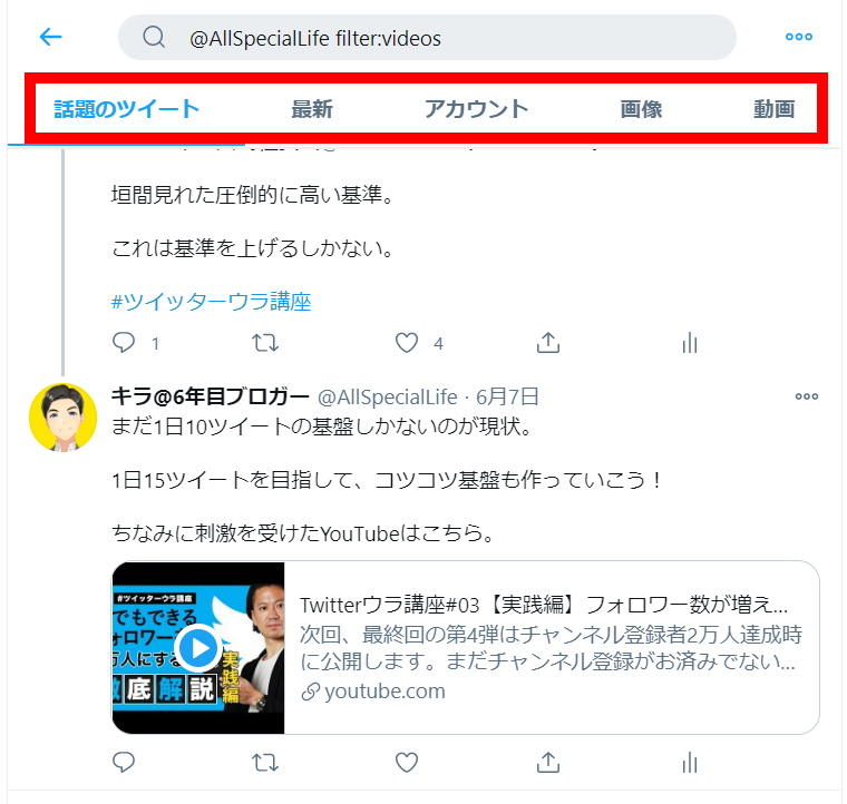 Twitter検索機能:検索方法_videos検索_検索結果