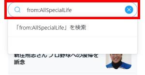 Twitter検索機能:検索方法_from検索_コマンド入力