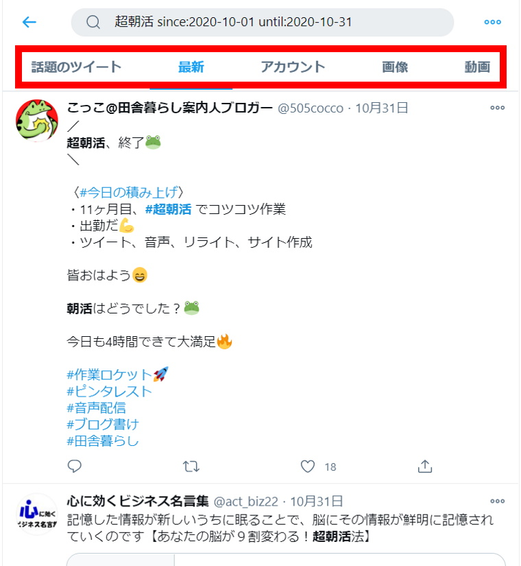 Twitter検索機能:検索方法_since_until検索_キーワード検索結果