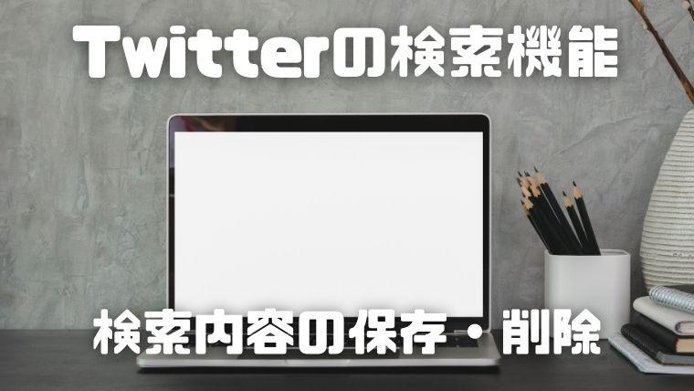 Twitterの検索機能_検索内容の保存・削除