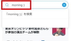 Twitter検索機能:検索方法_ポジティブ検索_コマンド入力