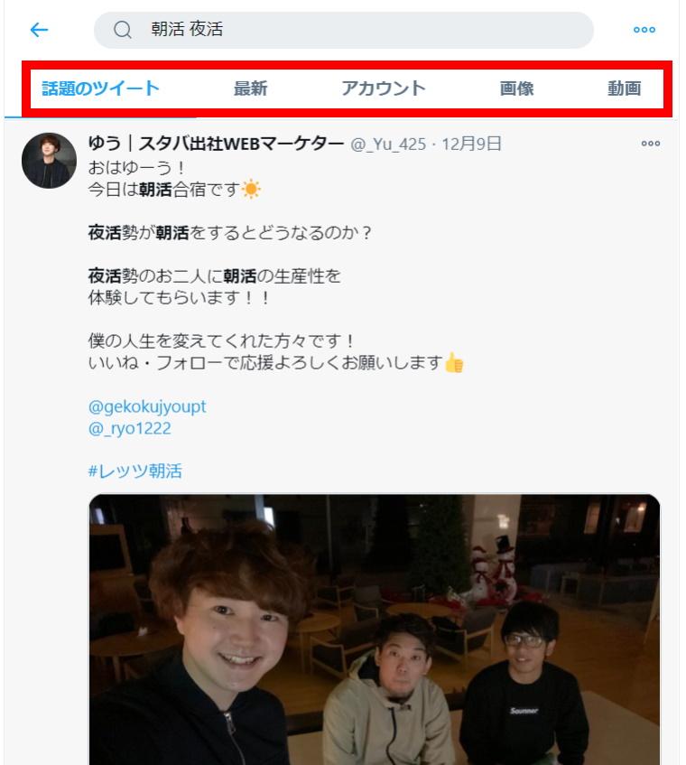 Twitter検索機能:検索方法_and検索_検索結果