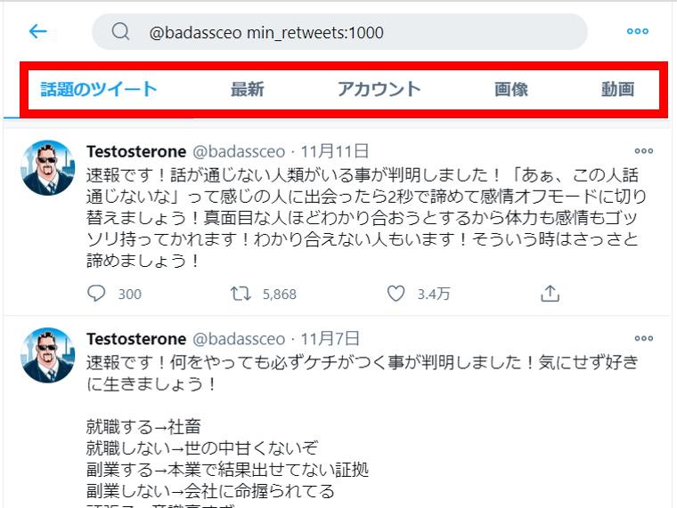 Twitter検索機能:検索方法_min_retweets検索_検索結果