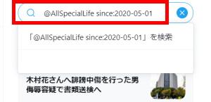 Twitter検索機能:検索方法_since検索_コマンド入力