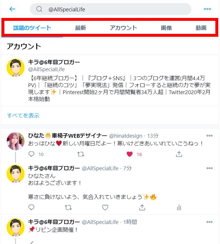 Twitter検索機能:検索方法_@検索_検索結果