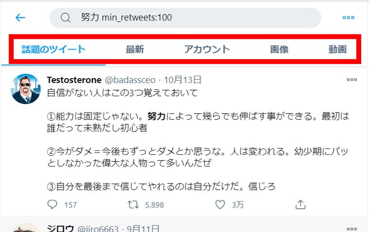 Twitter検索機能:検索方法_min_retweets検索_キーワード検索結果