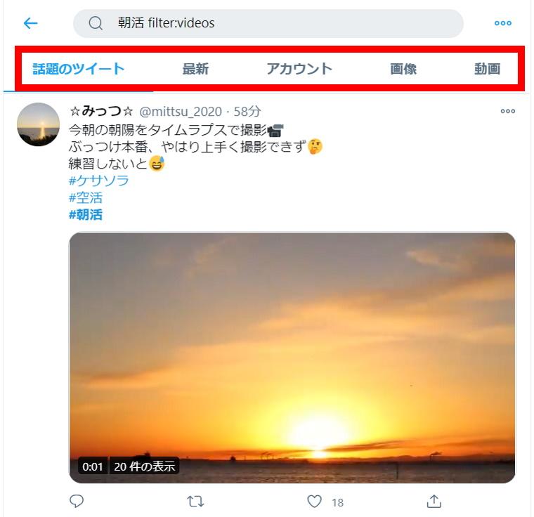 Twitter検索機能:検索方法_videos検索_キーワード検索結果