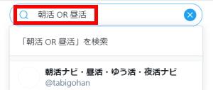 Twitter検索機能:検索方法_or検索_コマンド入力