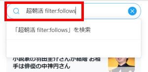 Twitter検索機能:検索方法_follows検索_コマンド入力