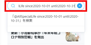 Twitter検索機能:検索方法_since_until検索_コマンド入力