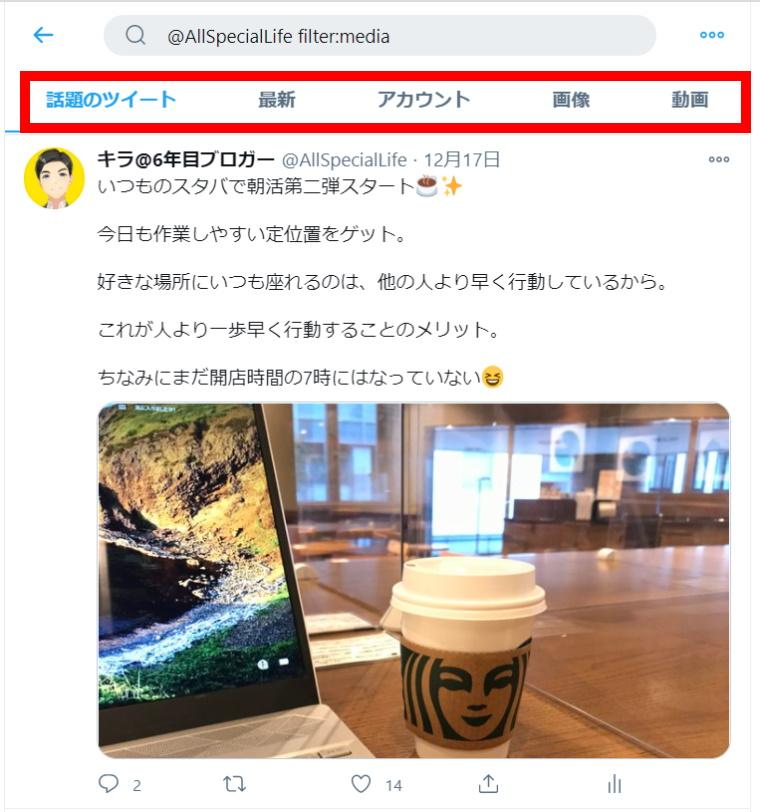 Twitter検索機能:検索方法_media検索_検索結果