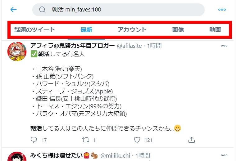 Twitter検索機能:検索方法_min_faves検索_キーワード検索結果