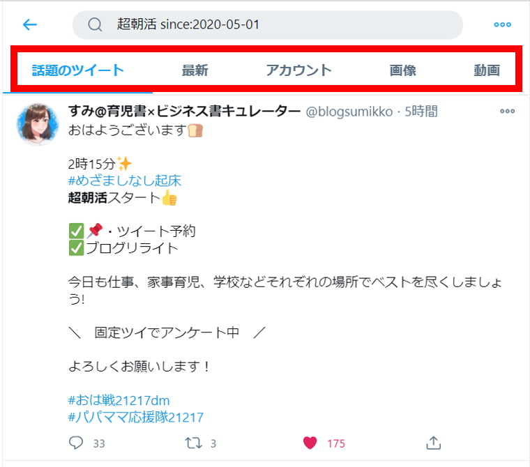Twitter検索機能:検索方法_since検索_キーワード検索結果