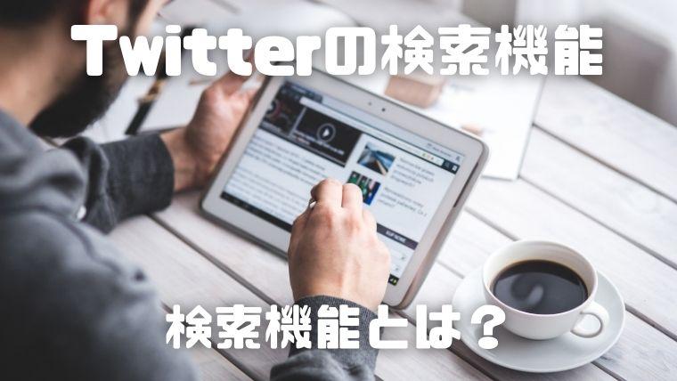 Twitterの検索機能_検索機能とは?