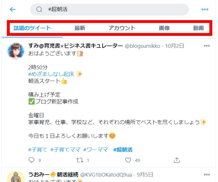 Twitter検索機能:検索方法_#検索_検索結果