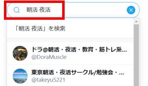 Twitter検索機能:検索方法_and検索_コマンド入力