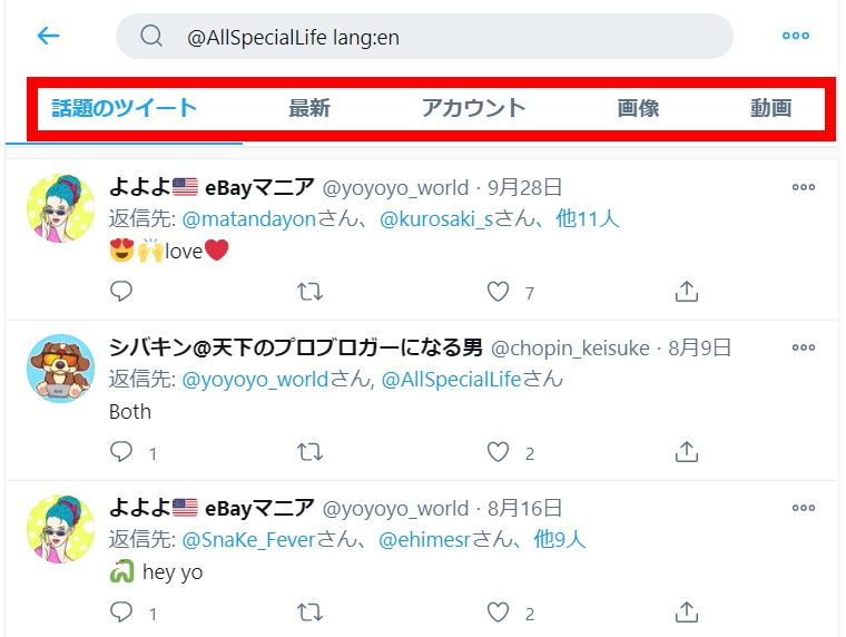Twitter検索機能:検索方法_lang検索_検索結果