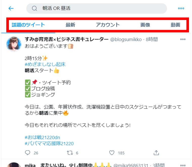 Twitter検索機能:検索方法_or検索_キーワード検索結果