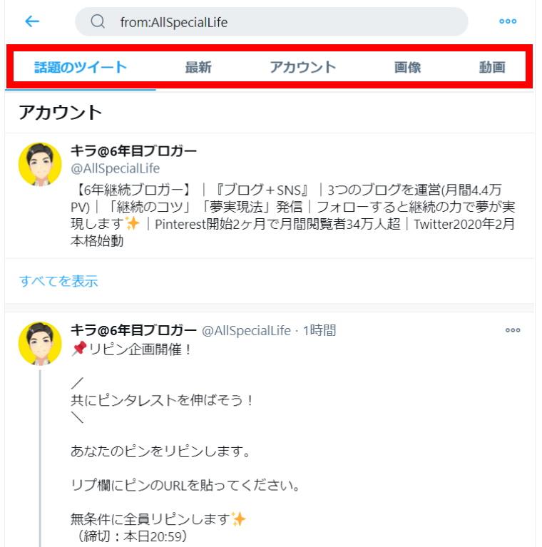 Twitter検索機能:検索方法_from検索_検索結果
