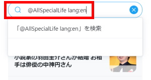 Twitter検索機能:検索方法_lang検索_コマンド入力2