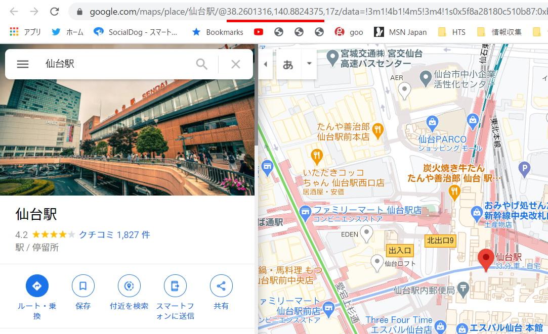 Twitter検索機能:検索方法_geocode検索_googleマップ