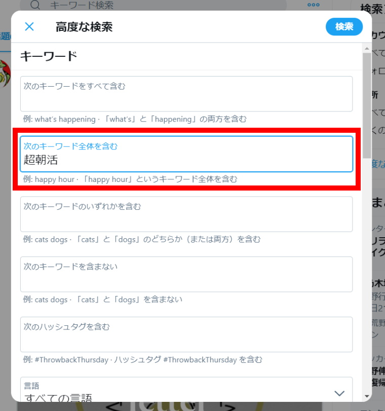 Twitter高度な検索機能:高度な検索の使い方_完全一致検索_キーワード入力例