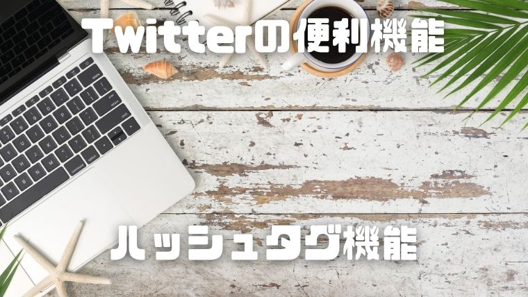 Twitter便利機能_ハッシュタグ機能
