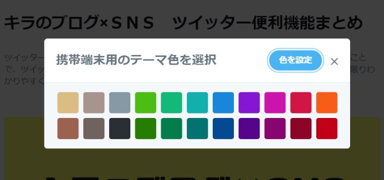 Twitterモーメント機能:モーメントの作り方⑤_興味があるメニュー_携帯端末用のテーマ色を選択_色の選択画面