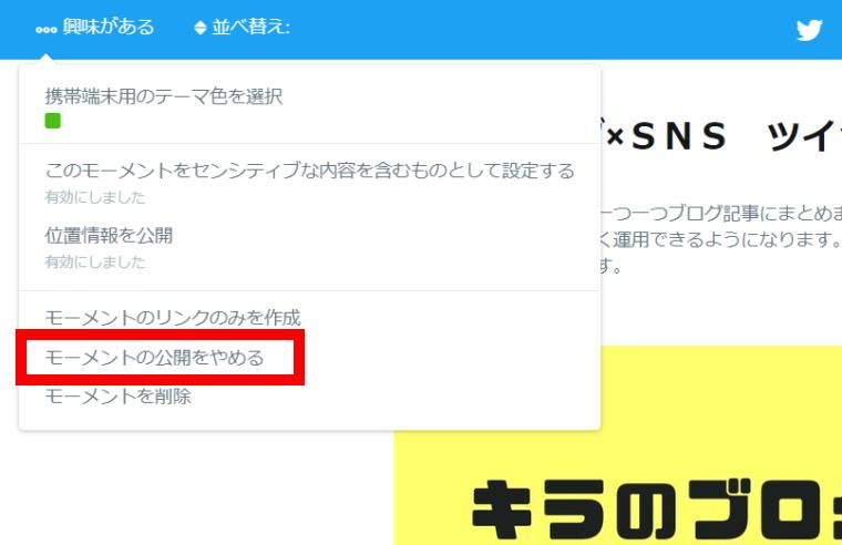 Twitterモーメント機能:モーメントの作り方⑤_興味があるメニュー_モーメントの公開をやめる