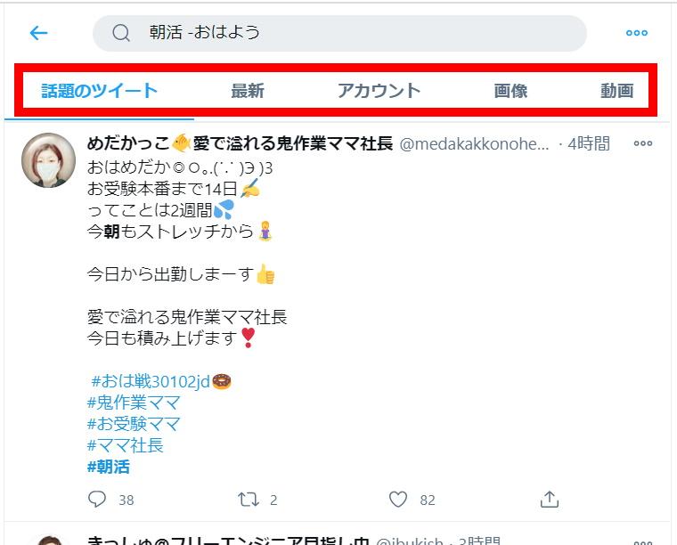 Twitter高度な検索機能:高度な検索の使い方_除外検索_検索結果