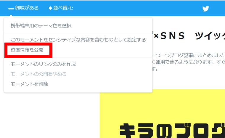 Twitterモーメント機能:モーメントの作り方⑤_興味があるメニュー_位置情報を公開_位置情報サービスオフ状態