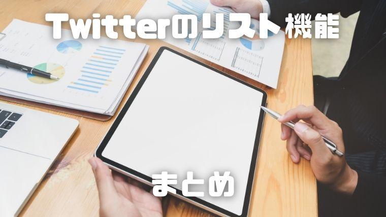 Twitterのリスト機能_まとめ