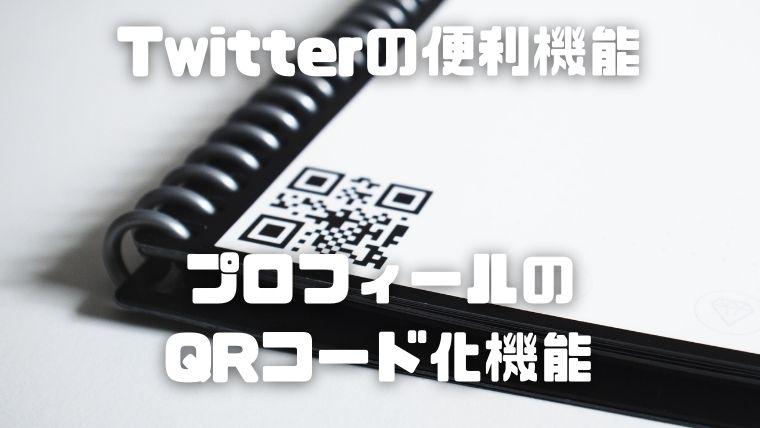 Twitter便利機能_プロフィールのQRコード化機能