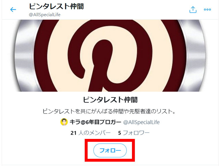 Twitterリスト機能:他ユーザーのリストのフォロー_解除_フォローボタン