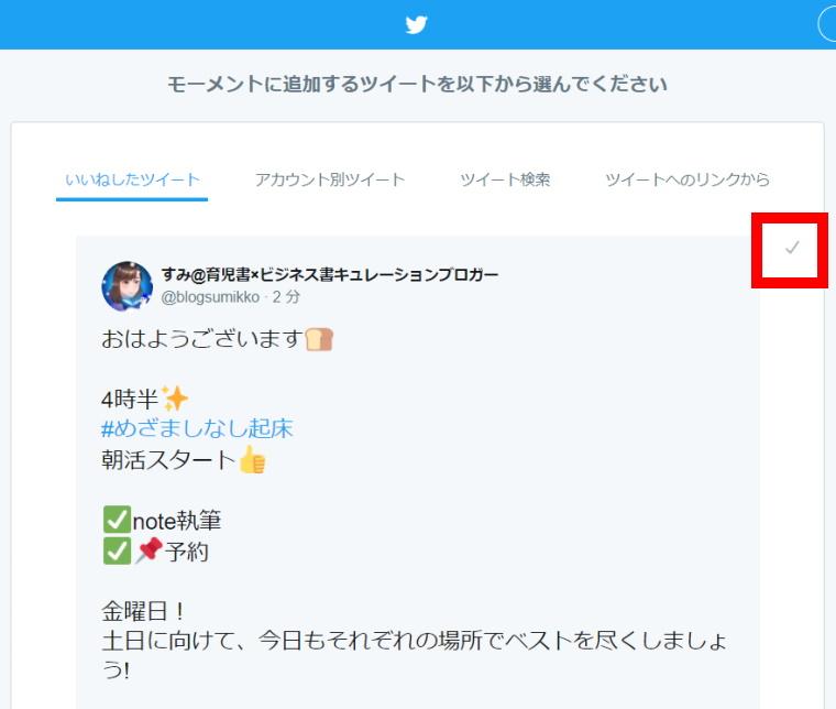 Twitterモーメント機能:モーメントの作り方④‗モーメントに追加するツイートを選択する_いいねしたツイート