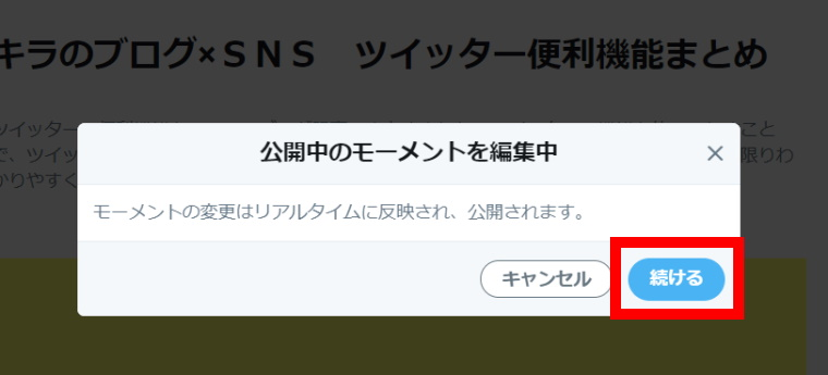 Twitterモーメント機能:モーメントを再編集する方法_編集中ウインドウ